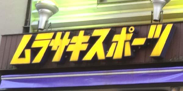 ムラサキスポーツ本店(上野・アメ横)はローラースケートが買えるお店