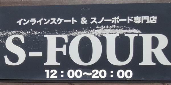 インラインスケート&スノーボード専門店 S-FOUR(エスフォー)はインラインスケートが買えるお店