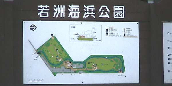 若洲海浜公園はローラースケート、インラインスケートが禁止されている公園
