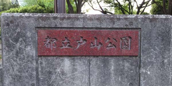 戸山公園はローラースケート、インラインスケートが禁止されている公園